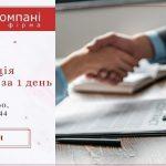 Срочная ликвидация ООО.