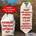Купить Биг-Бэги, Биг-Беги в Украине. Новые