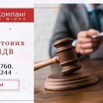 Готові фірми на продаж Київ.