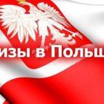 Срочная Польская рабочая ВИЗА категории D под ключ