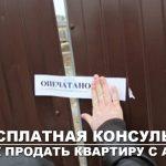 Срочный выкуп квартир и комнат в Одессе.