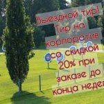 """Стрельба из лука в Киеве - Тир """"Лучник""""."""