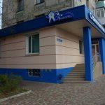 Стоматология Луганск - Амати
