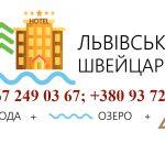 Провести вихідні в романтичному Львові