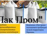 Биг Бэг Харьков - доступные цены. Производитель