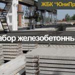 Забор железобетонный от производителя. Завод ЖБИ