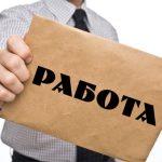 Специалист с административно-кадровой деятельности