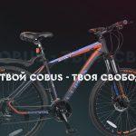 Велосипеды Cobus в Луганске