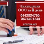 Продажа готового бизнеса в Киеве. ООО с НДС