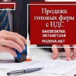 Продаж готового бізнесу в Києві