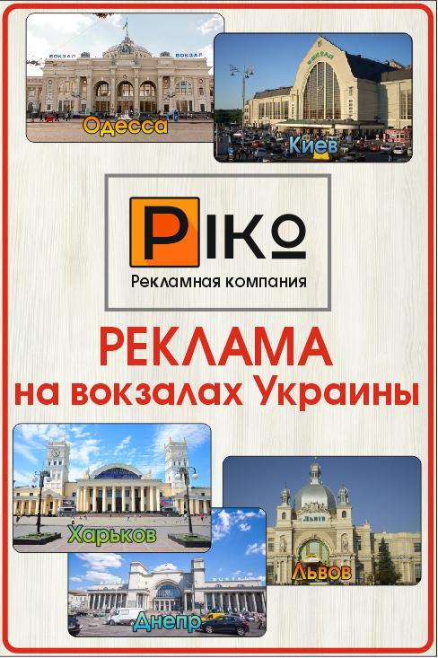 Реклама на ЖД вокзалах в Вашем городе!