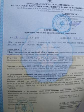Висновок СЕС, експертиза, сертифікація