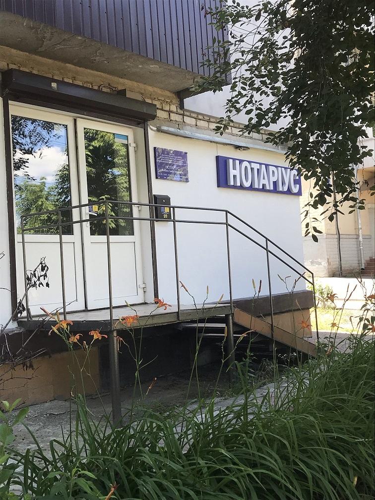 Частный нотариус Литвин А.Р.  Харьков