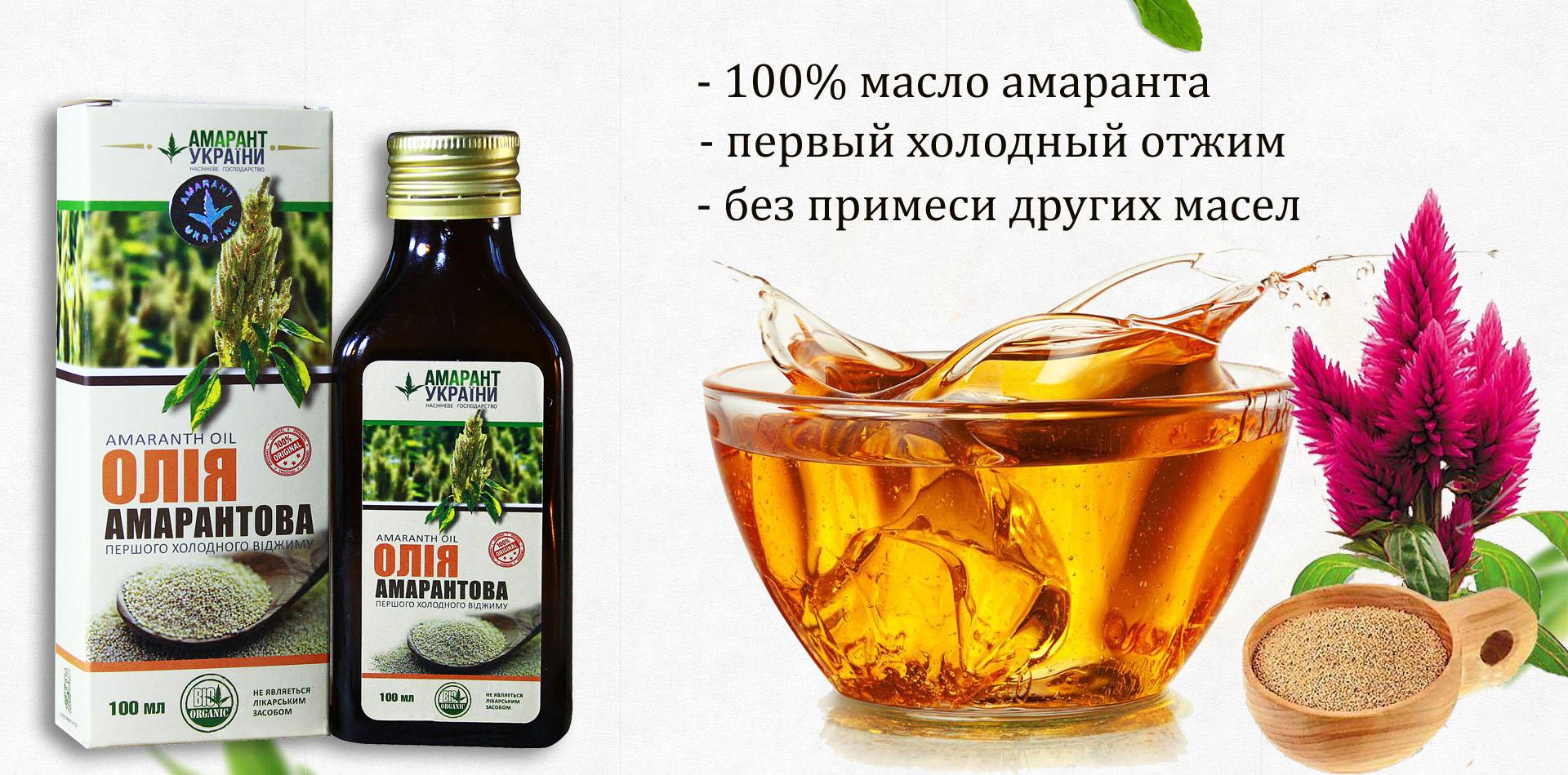 Амарантовое масло первого холодного отжима
