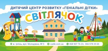 Центр раннего развития, набор деток