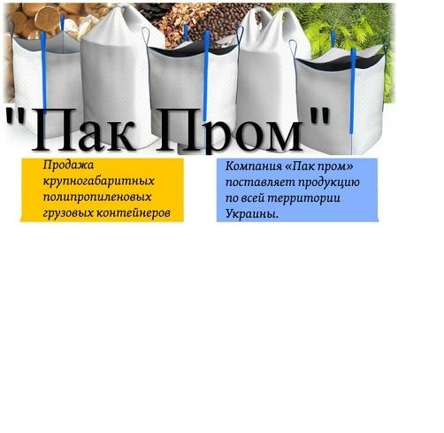 Производитель Биг-Бегов в Украине. Купить Биг Бєг
