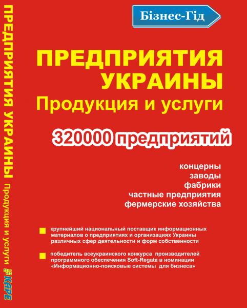 Предприятия Украины. Продукция/услуги. База данных