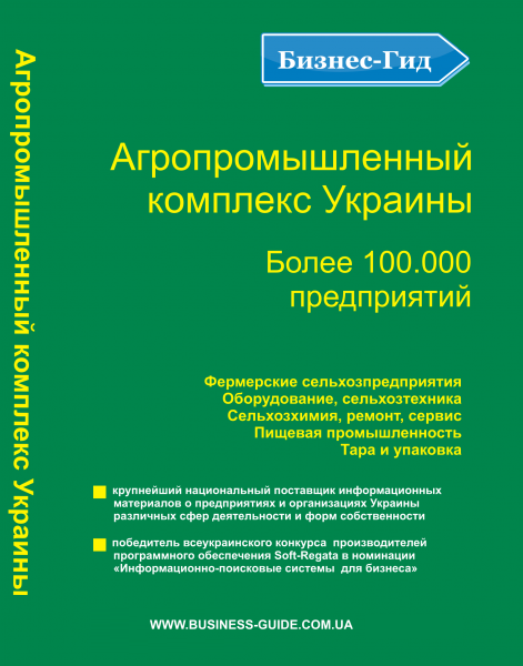 Агропромышленный комплекс Украины. База данных