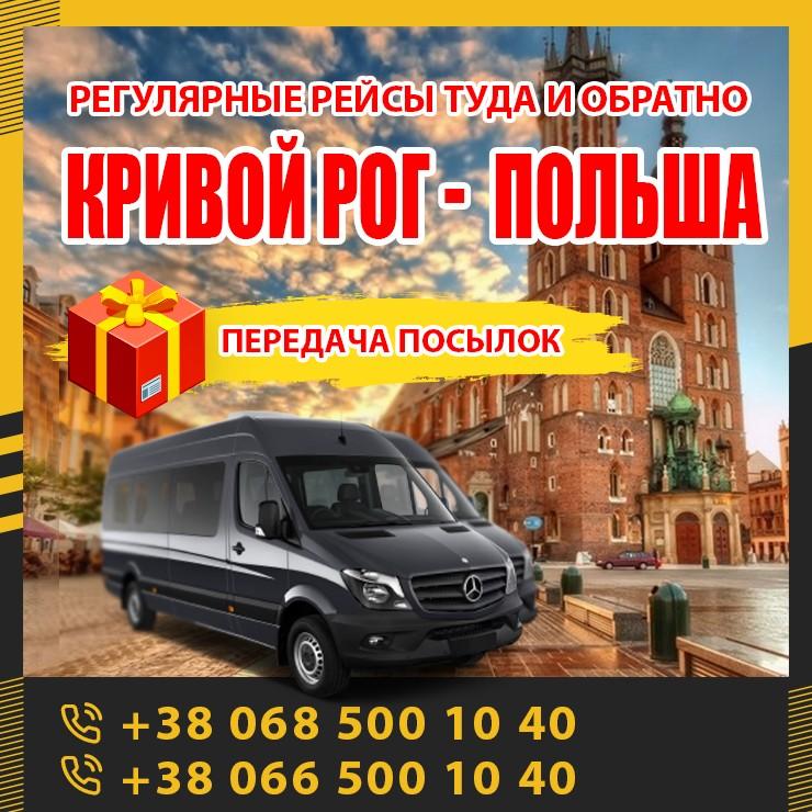 Kривой Рог - Польша маршрутки и автобусы