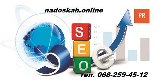Раскрутка сайта ОДЕССА ✅ Nadoskah Online