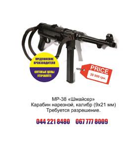 Карабин полуавтоматический MP-38 Шмайссер