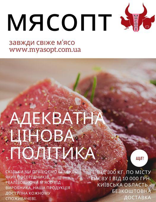 Свіже м\'ясо кожного дня