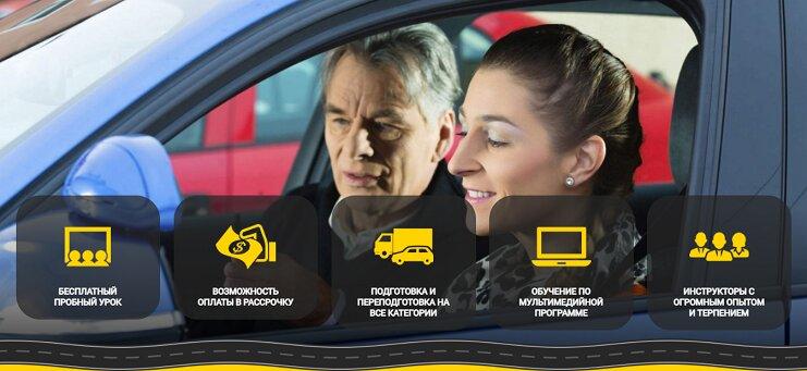 Курсы водителей автошколы обучение права