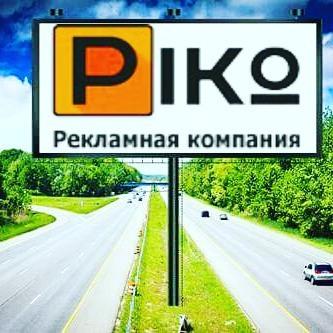 Реклама на Билбордах (щитах) по всей Украине