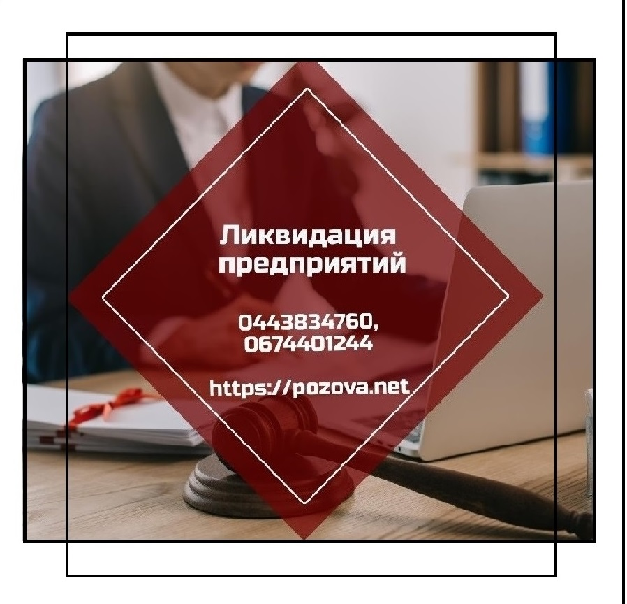 Экспресс-ликвидация предприятий по Украине.