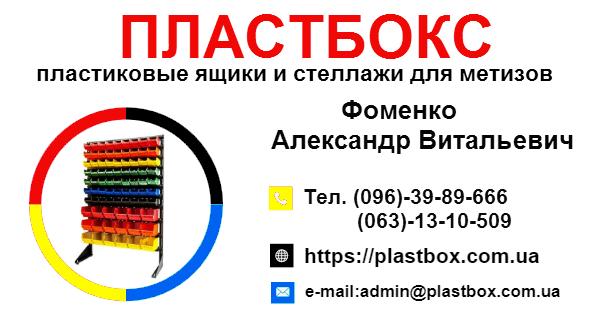 Стелажі для метизів Івано-Франківськ