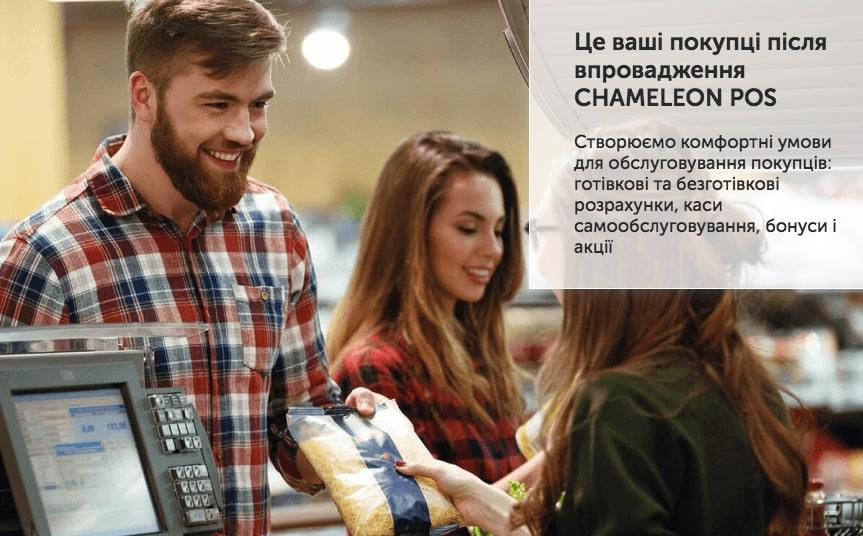 CHAMELEON POS: касове обладнання та софт