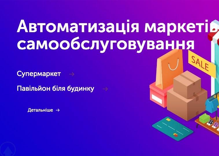Програми для автоматизації Chamelion - магазини