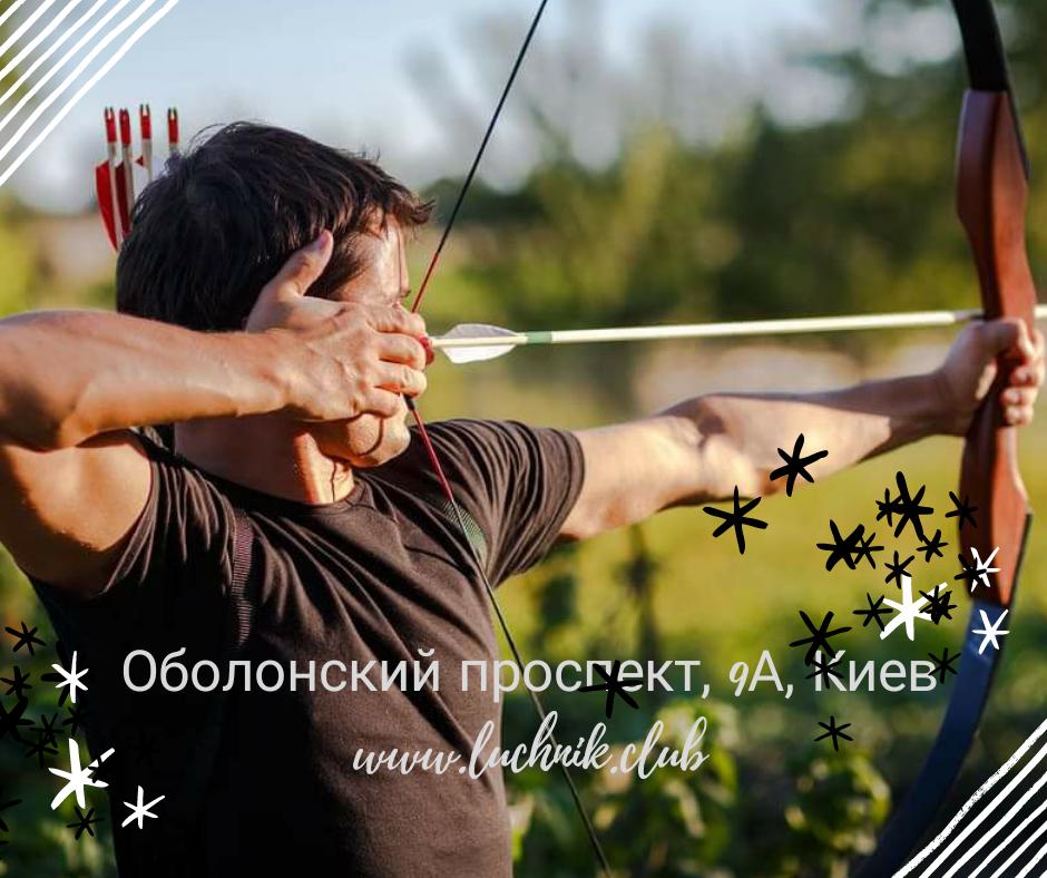 Стрельба из лука в Киев (Оболонь/Теремки)