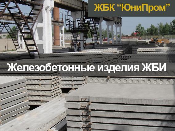 Дорожные плиты, Бордюры и др. ЖБИ (ЖБК)