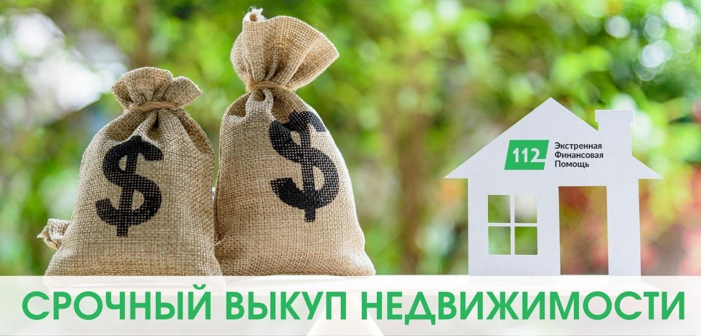 Срочный выкуп квартиры в Киеве за 24 часа.