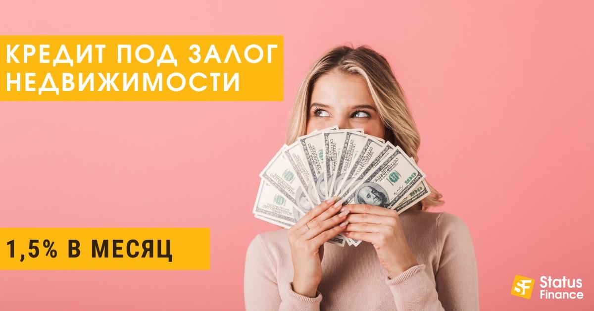 Оформить кредит под залог квартиры