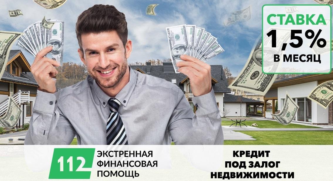 Кредит под залог квартиры от 30 000 грн