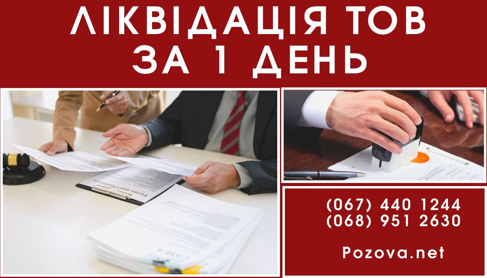 Услуги по экспресс-ликвидации ООО в Киеве.