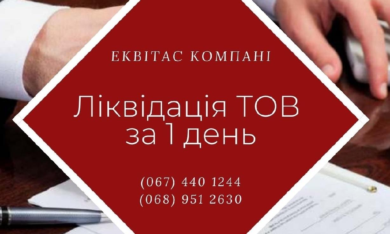 Послуги по експрес-ліквідації ТОВ в Києві.