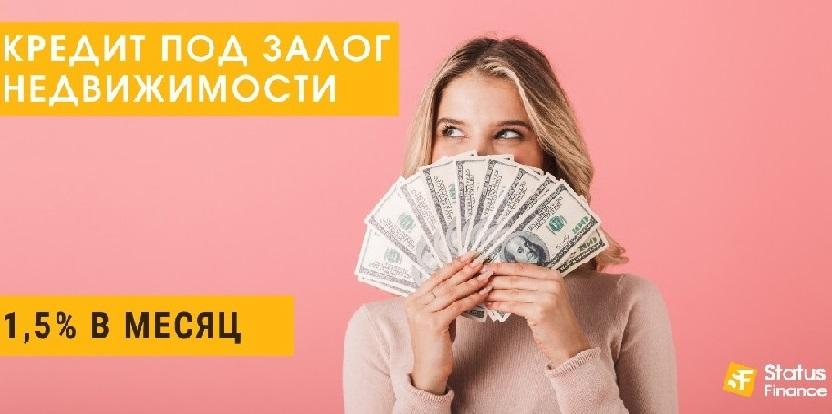Оформить кредит под залог квартиры за 2 часа.