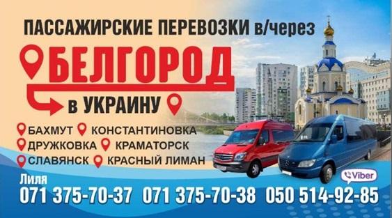Пассажирские Перевозки Донецк-Украина через РФ